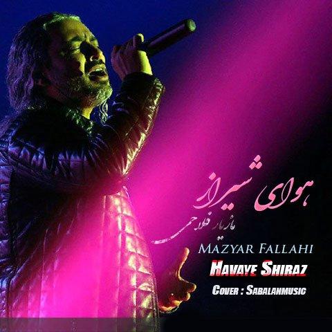 دانلود آهنگ جدید مازیار فلاحی با نام هوای شیراز