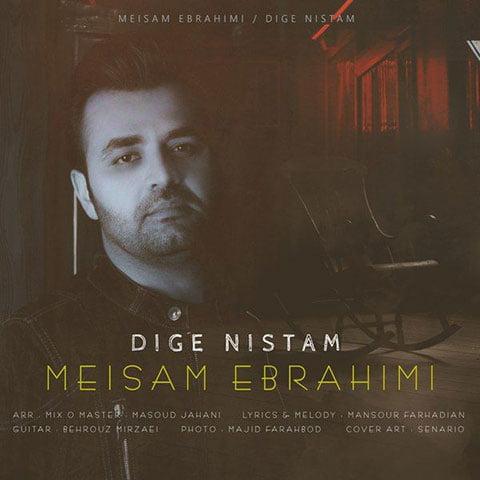 دانلود آهنگ جدید میثم ابراهیمی با نام دیگه نیستم