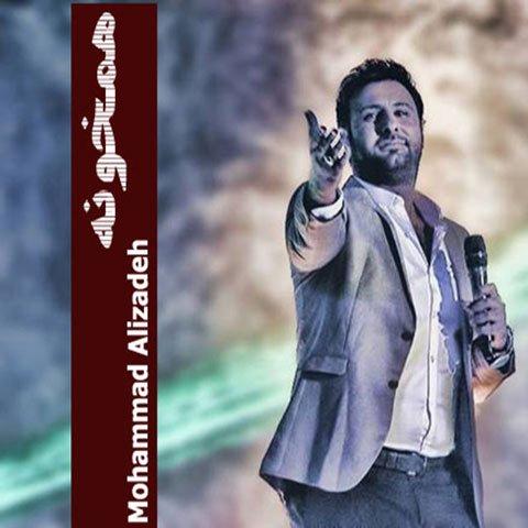 دانلود آلبوم محمد علیزاده با نام همخونه با دو کیفیت