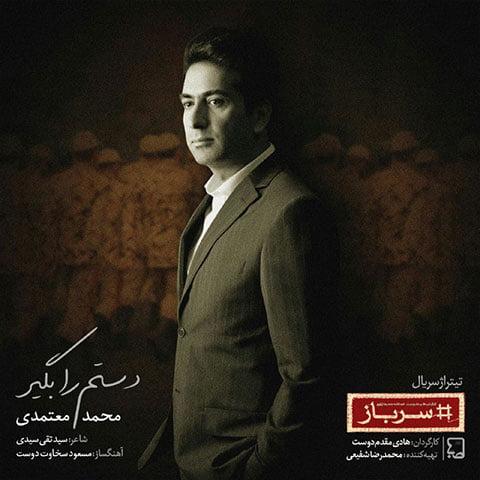 دانلود آهنگ جدید محمد معتمدی با نام سرباز