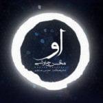 دانلود آهنگ جدید محسن چاوشی با نام او