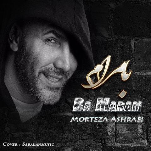 دانلود آهنگ جدید مرتضی اشرفی با نام با مرام
