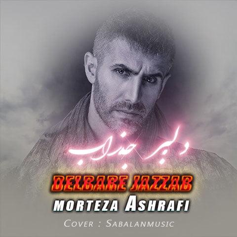 دانلود آهنگ جدید مرتضی اشرفی با نام دلبر جذاب