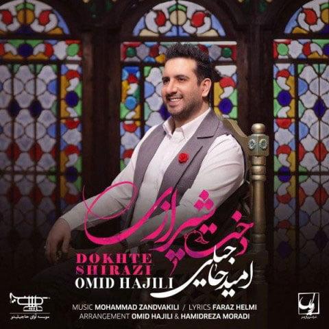 دانلود موزیک ویدئو جدید امید حاجیلی با نام دخت شیرازی