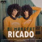دانلود آهنگ جدید ریکادو با نام بی معرفت