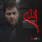 دانلود آهنگ جدید شهاب مظفری با نام الله