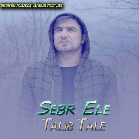 دانلود آهنگ جدید طالب طالع و زینب حسنی با نام صبر اله