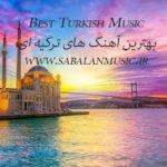 دانلود بهترین آهنگ های ترکیه ای مخصوص ماشین