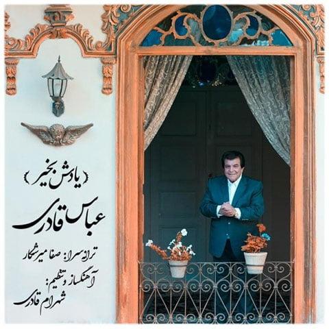 دانلود آهنگ جدید عباس قادری با نام یادش بخیر