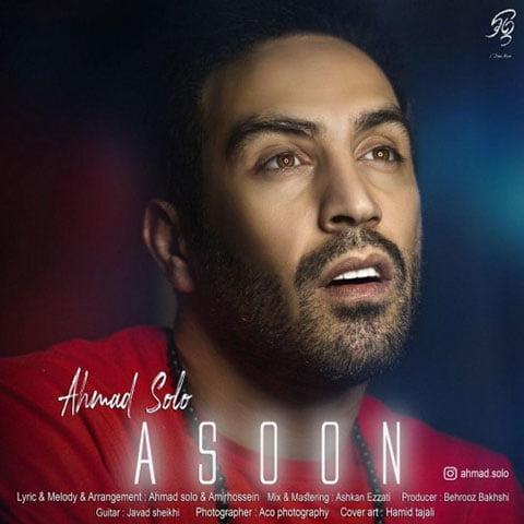 دانلود آهنگ جدید احمد سلو با نام آسون