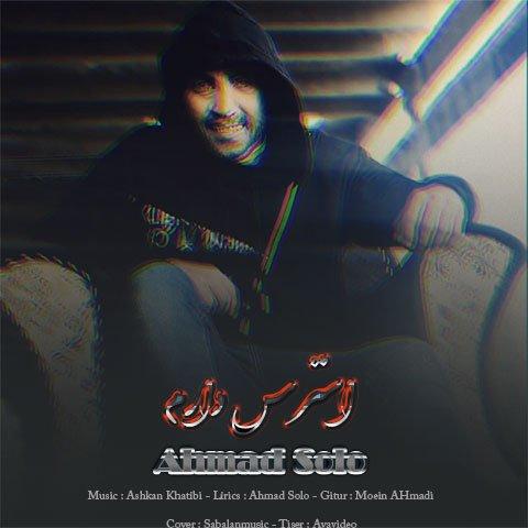 دانلود آهنگ جدید احمد سلو با نام استرس دارم