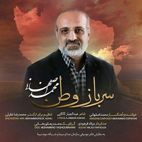 دانلود آهنگ جدید محمد اصفهانی با نام سرباز وطن