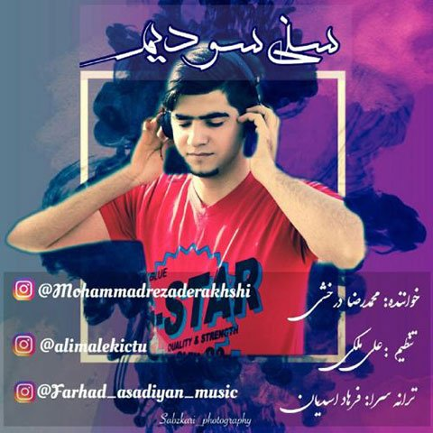 دانلود آهنگ جدید محمد رضا درخشی با نام سنی سودیم