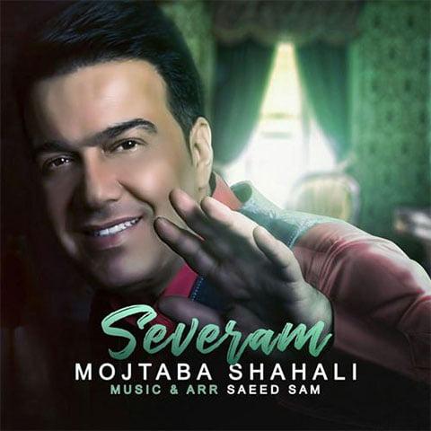 دانلود آهنگ جدید مجتبی شاه علی با نام سویرم