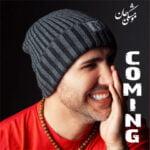 دانلود آهنگ جدید مرتضی اشرفی با نام مو مشکی جان