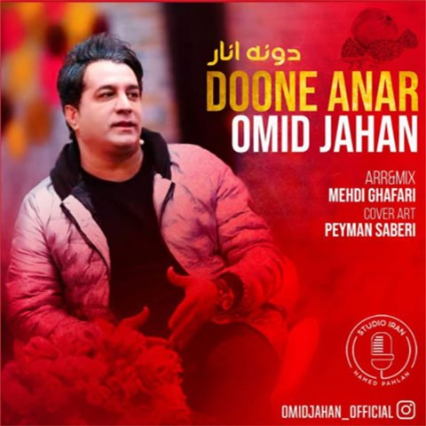 دانلود آهنگ جدید امید جهان با نام دونه انار