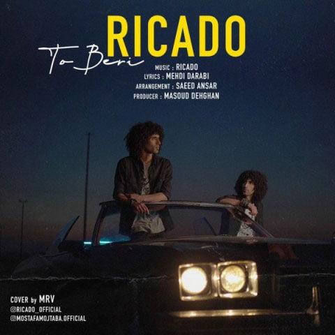 دانلود آهنگ تو بری از ریکادو,متن آهنگ تو بری از ریکادو