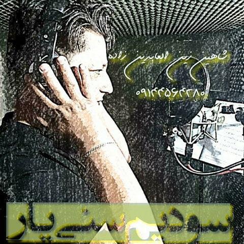 دانلود آهنگ جدید شاهین زین العابدین زاده با نام سودیم سنی یار