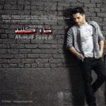 دانلود آهنگ جدید احمد سعیدی با نام شاه کلید