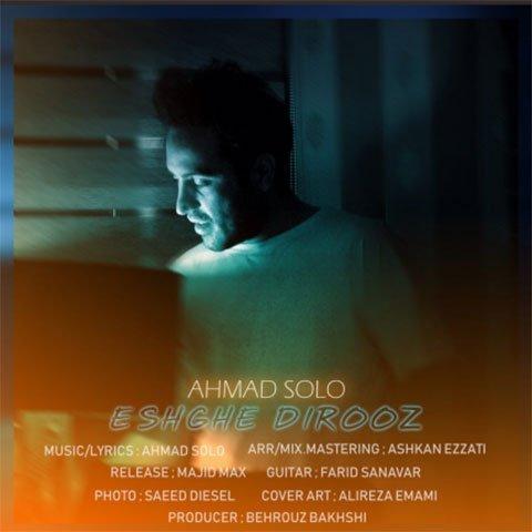 دانلود آهنگ جدید احمد سلو با نام عشق دیروز