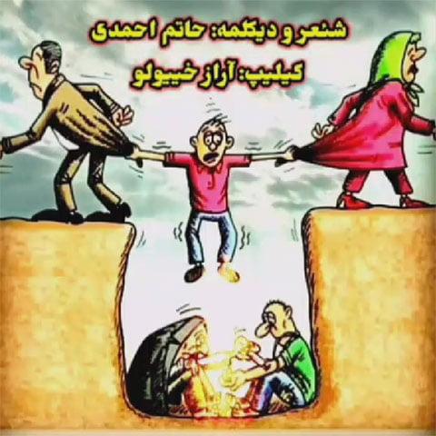 دانلود آهنگ جدید حاتم احمدی با نام ثاوابسیز حالال