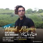 دانلود آهنگ جدید مجید علیپور با نام اون شبا با کی میخوابه