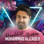 دانلود آهنگ جدید محمد علیزاده با نام خنده هاتو قربون