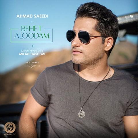 دانلود آهنگ جدید احمد سعیدی با نام بهت آلودم