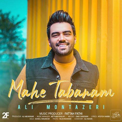 دانلود آهنگ ماه تابانم از علی منتظری,متن آهنگ ماه تابانم از علی منتظری