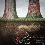 دانلود آهنگ جدید عماد با نام ریشه
