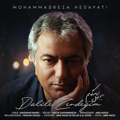 دانلود آهنگ جدید محمدرضا هدایتی با نام دلیل زندگیم
