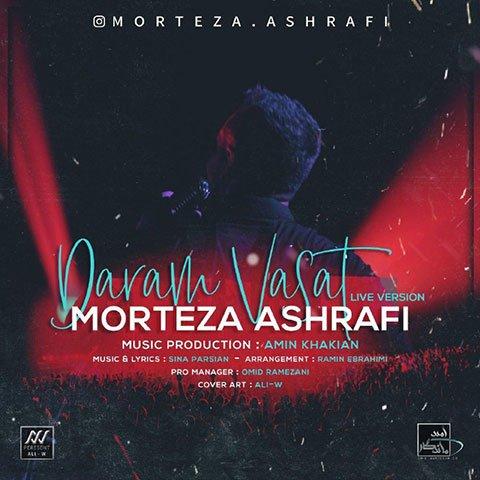 دانلود آهنگ جدید مرتضی اشرفی با نام دارم واست