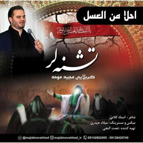 دانلود آهنگ جدید مجید موحد با نام احلا من العسل