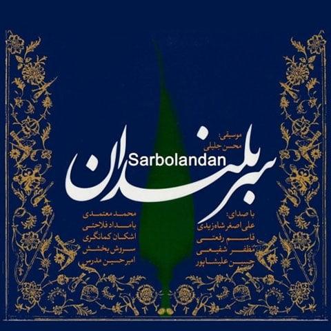 دانلود آهنگ جدید محمد معتمدی با نام بهانه ای برای گریستن