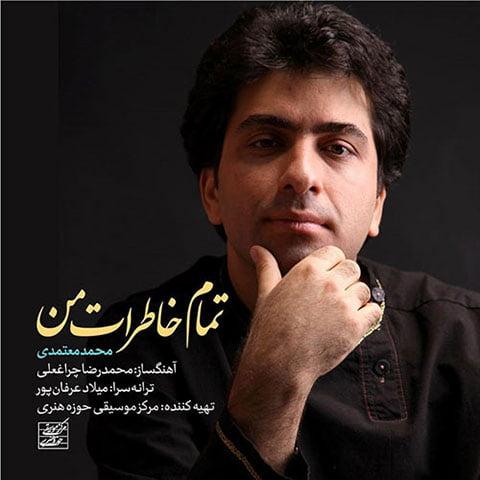 دانلود آهنگ جدید محمد معتمدی با نام تمام خاطرات من