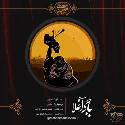 دانلود آهنگ جدید محمد علی آشور با نام باجی آغلا