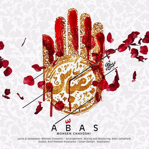 دانلود آهنگ جدید محسن چاوشی با نام عباس