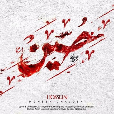دانلود آهنگ جدید محسن چاوشی با نام حسین