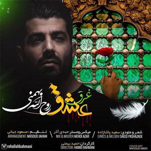 دانلود آهنگ جدید روح الله بهمنی با نام غرق عشق