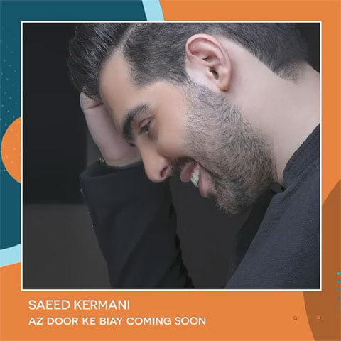 دانلود آهنگ جدید سعید کرمانی با نام از دور که بیای