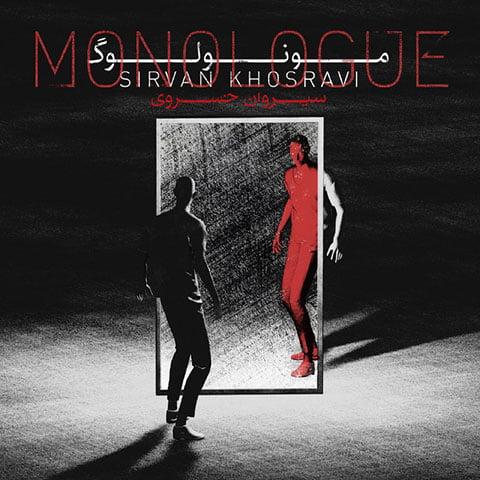 دانلود آلبوم جدید سیروان خسروی با نام مونولوگ