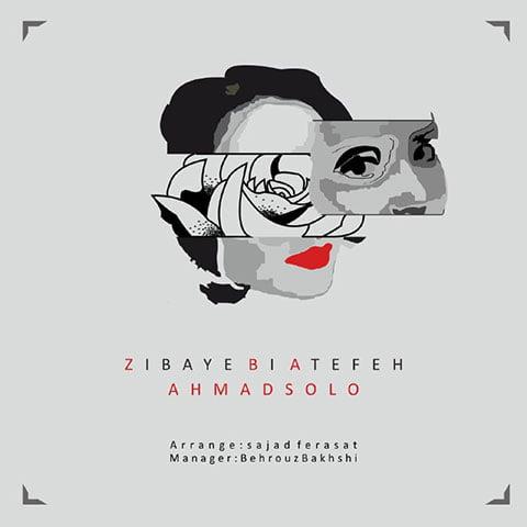 دانلود آهنگ جدید احمد سلو با نام زیبای بی عاطفه