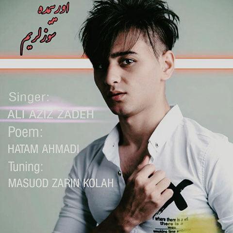 دانلود آهنگ اورییمده سوزلریم از علی عزیز زاده,متن آهنگ اورییمده سوزلریم از علی عزیز زاده