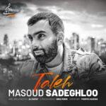 دانلود آهنگ جدید مسعود صادقلو با نام تله