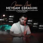 دانلود آهنگ جدید میثم ابراهیمی با نام جامون عوض