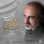 دانلود آهنگ جدید محمد اصفهانی با نام به نگاهی