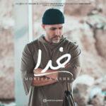 دانلود آهنگ جدید مرتضی اشرفی با نام خدا