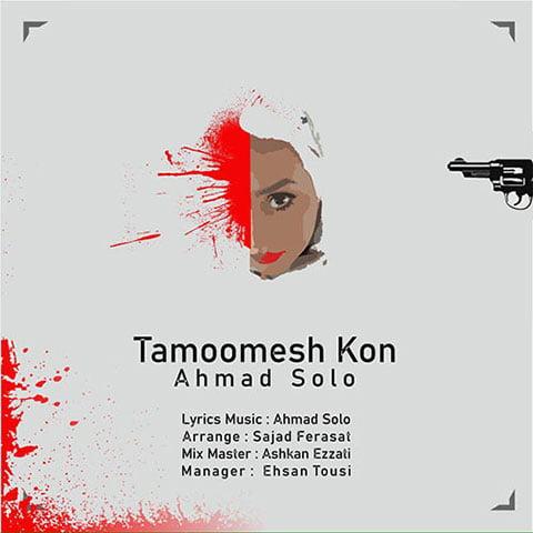 دانلود آهنگ جدید احمد سلو با نام تمومش کن