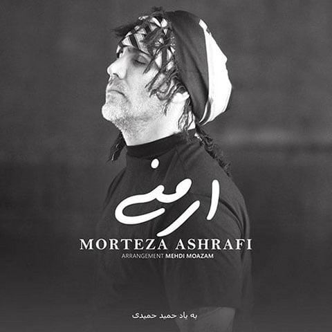 دانلود آهنگ جدید مرتضی اشرفی با نام ارمنی