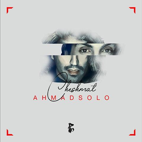 دانلود آهنگ جدید احمد سلو با نام چشات